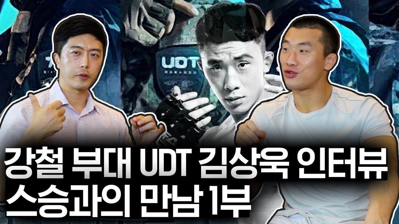 강철부대 UDT 김상욱 선수 인터뷰, 스승과의 만남 1부