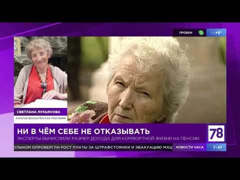 """""""Полезное утро"""" о комфортной жизни на пенсии"""