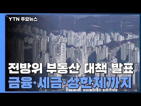 금융·세금·상한제까지...전방위 부동산 대책 / YTN