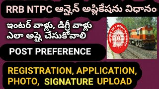 HOW TO APPLY FOR RRB NTPC JOBS IN TELUGU/REGISTRATION/APPLICATION/PAYMENT/POST PREFERENCE/UPLOAD PHO