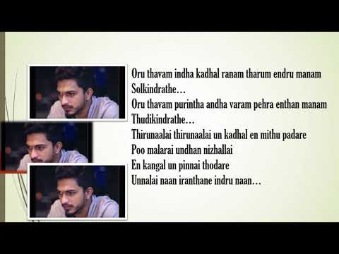 pogiren-thannale---mugen-rao-song-lyrics