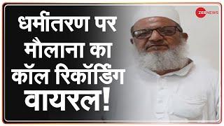 Conversion Conspiracy का खुलासा हुआ Maulana Kaleem Siddiqui के एक Viral Call Audio से | News