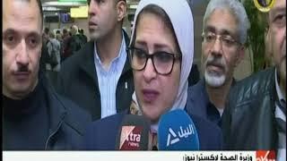 الآن | وزيرة الصحة: مطار القاهرة من أوائل مطارات العالم التي اتخذت إجراءات لمواجهة فيروس كورونا