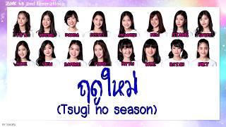 [ คาราโอเกะ/Karaoke ]ฤดูใหม่ (Tsugi no Season ) - BNK48 2nd Generation