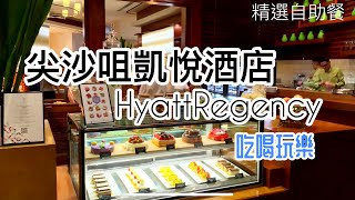 【吃喝玩樂】尖沙凱悅酒店自助餐,依家有折啦!下午茶精彩現場即製食品及甜品,位於K11商場,即興首選  | 香港美食