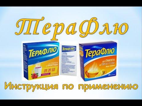 ТераФлю (порошок для приготовления раствора): Инструкция по применению