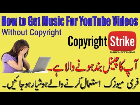 How to use music on youtube without copyright | how to use music on youtube