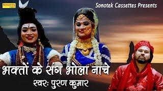भक्तों के संग भोला नाचे Puran Baadshah Bhole Baba Ke Bhajan 2019 Bhole Baba song 2019