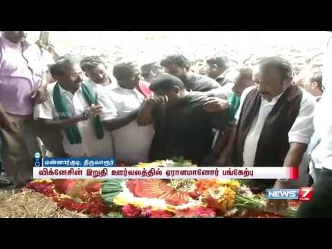 Seeman , Vaiko pays respect to deceased Naam Tamilar cadre Vignesh | News7 Tamil