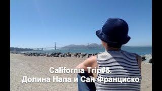 California Trip#5. Долина Напа и Сан Франциско. Сплошное диско!