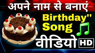 Name Birthday song video | birthday song with name and photo | birthday video kaise banaye