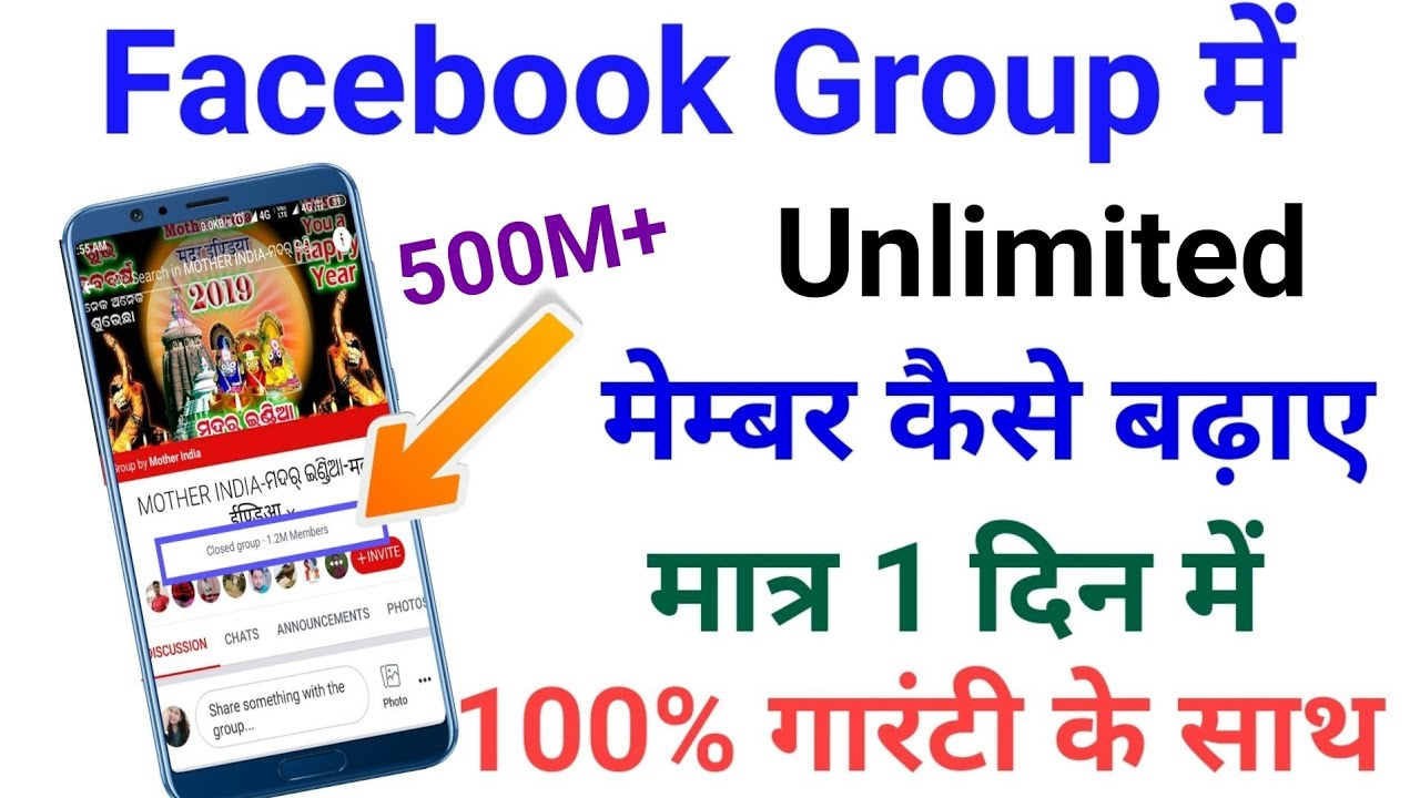 How to add unlimited members in facebook group / New Trick 2019