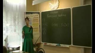 Фрагмент урока математики по теме