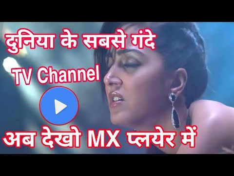 MX player से फ्री मे Live TV केसे देख सकते हे  Watch free tv channel on android