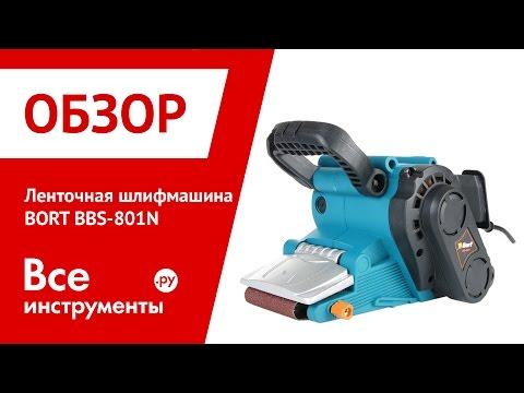 Ленточная шлифовальная машина BORT BBS-801N 93728007