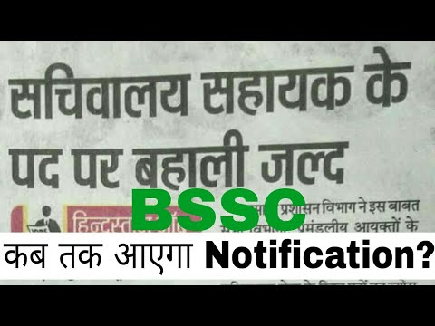 Bihar SSC 2018 Recruitment Notification Upload 2018       In Culcteriate In  Assistant Post