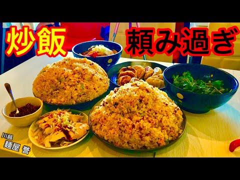【大食い】炒飯の大食いって思っている以上にハードル高いんですよね、、、【MAX鈴木】【マックス鈴木】【Max Suzuki】