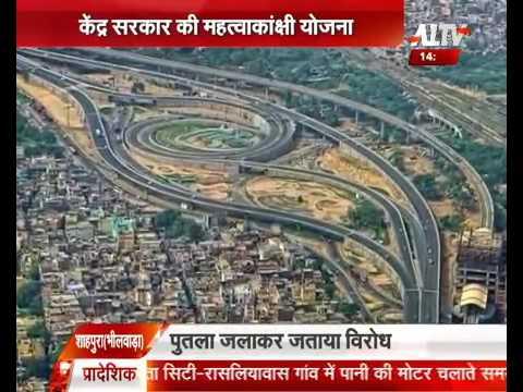 Report on Delhi Mumbai Industrial Corridor (DMIC)..A1TV   Dholera Smart City.