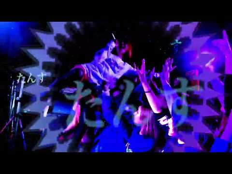 DJ後藤まりこ『四畳半箪笥ダンス』Demo Music Video (ver.1.0)