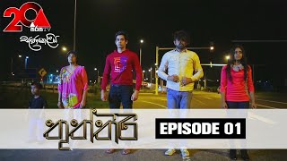 Thuththiri Sirasa TV 11th June 2018 | EP 1 Thumbnail