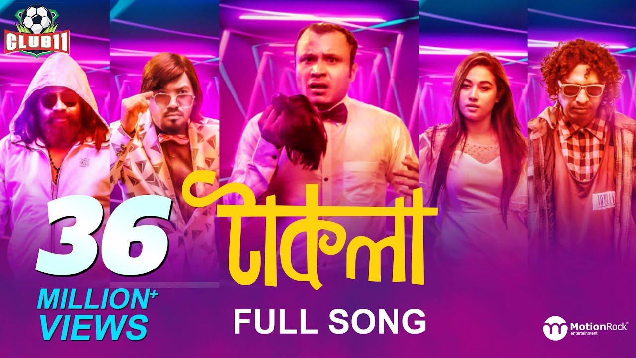 Download টাকলা   TAKLA   OST of Stadium   Bangla New Song 2020   Club 11 Entertainment