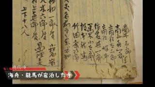 坂本龍馬と師・勝海舟が九州初上陸した大分市佐賀関中心部にある徳応寺...