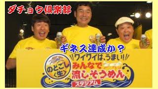 """ダチョウ倶楽部 肥後克広(52)、""""熱湯""""での始流式成功したが、ギネス..."""