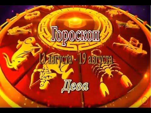 Дева. Гороскоп на неделю с 13 августа по 19 августа