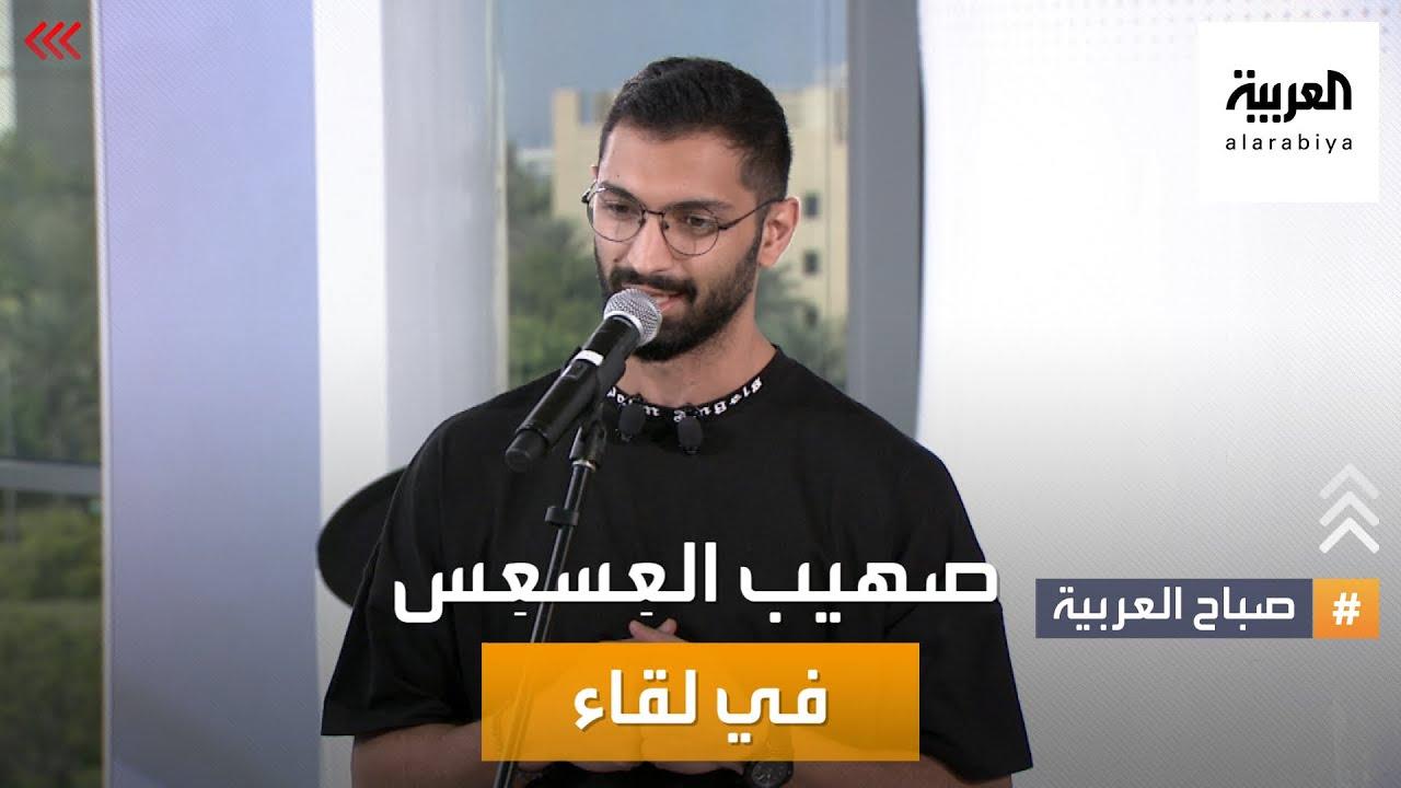 صباح العربية | المغني الفلسطيني -العسعس-.. يمزج أغاني فيروز بموسيقى الراب  - نشر قبل 10 ساعة