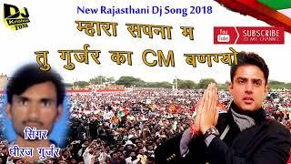 आ गया 2018 सचिन गुर्जर का एक और धमाका | महारा सपना में गुर्जर को CM बणग्यो | Dj Krishna Tonk