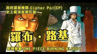 PS4、PSV『航海王 BURNING BLOOD』追加下載第二支繁體中文版宣傳影片