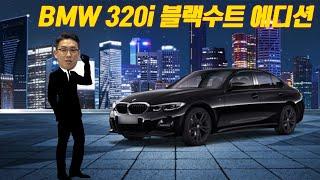 배트카 같은 BMW 320I M SPORT 블랙수트 에…