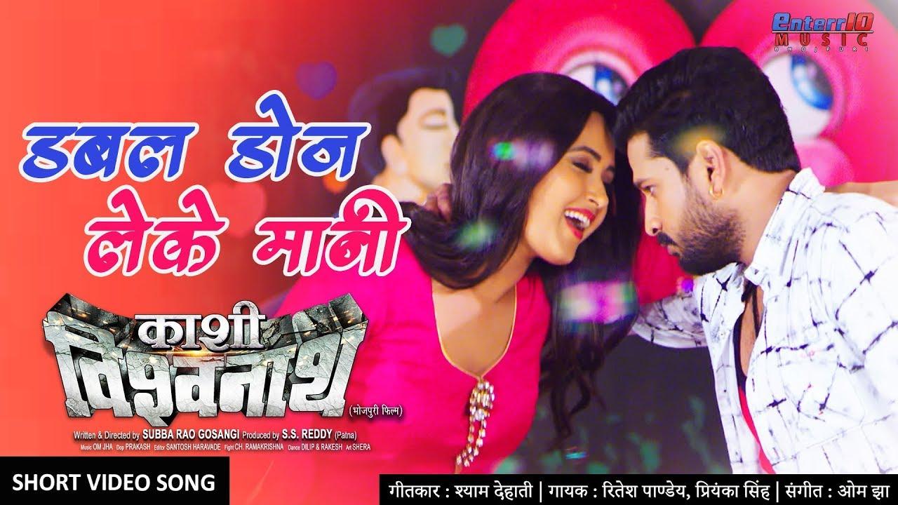 Double Dose Leke Mani   Hit Bhojpuri Video Songs 2019   Ritesh Pandey Kajal Raghwani