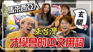 騎樓流理台大馬人聽不懂6個來台灣才學會的中文用詞第二集【手癢計劃】 ft. @超強系列SuperAwesome  @西西歪 Ccwhyao  @施語庭