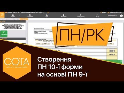 Створення нової форми ПН та Додатку 2 на основі старої форми ПН у веб-сервісі СОТА