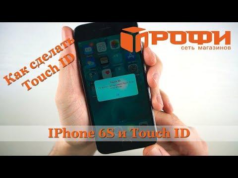 Как активировать touch id на iphone 6s