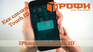 IPhone 6S| Не удалось активировать Touch ID| Решение| Ремонт| Профи