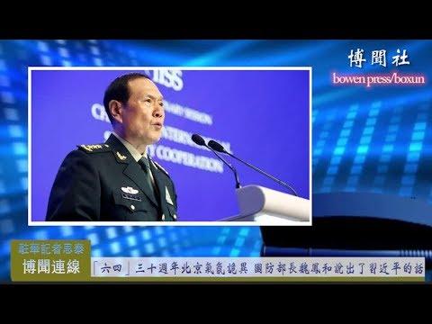 思泰:六四北京气氛诡异 魏凤和说出了习近平的心里话