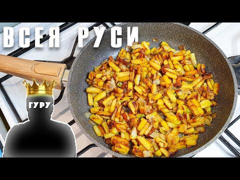 Жареная картошка 'Всея