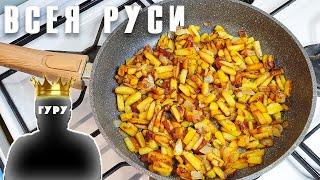 Жареная картошка \