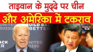 Taiwan पर China और America आमने-सामने, Biden ने कहा- ताइवान का करेंगे बचाव