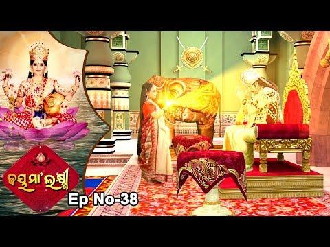 Jai Maa Laxmi | Odia Mtholgical & Devotional Serial | Full Ep 38