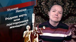 Жизнь под копирку Мужское Женское Выпуск от 02 03 2020