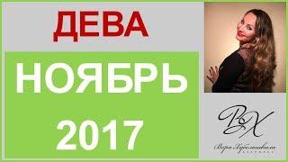 ДЕВА. ГОРОСКОП на НОЯБРЬ 2017г.