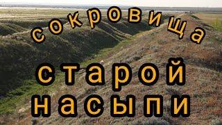Сокровища старой насыпи.Коп 2018