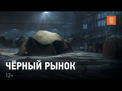 World of Tanks. Чёрный рынок. Последний лот рынка!!!