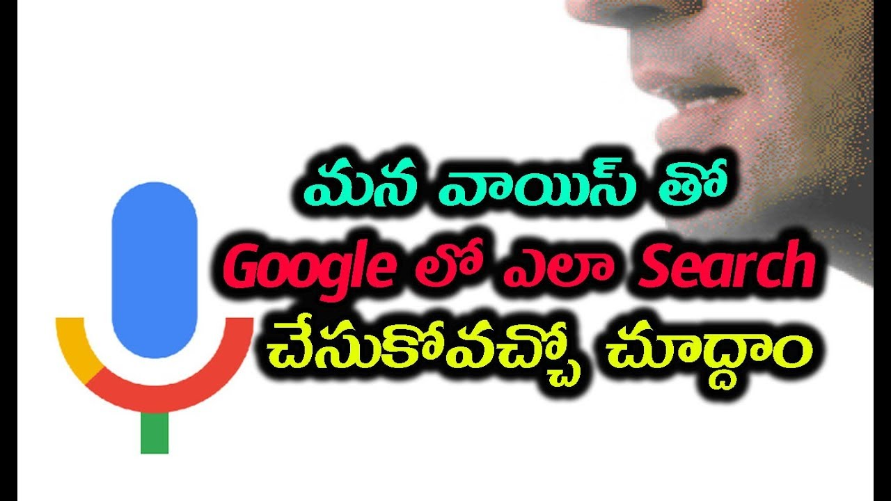 how to use google voice typing in telugu