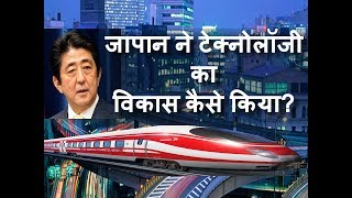 How Did Japan Develop Technology? – [Hindi] – Quick Support thumbnail