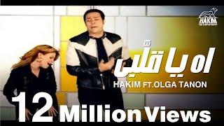Download Hakim Ft. Olga Tañón - Ah Ya Alby / حكيم واولجا تانون - أه يا قلبي MP3 song and Music Video
