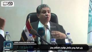 مصر العربية   وزير البيئة يوضح مشاكل مؤتمرات الاستثمار بمصر